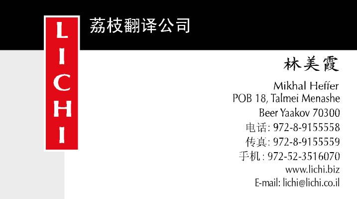 כרטיס ביקור מתורגם לסינית